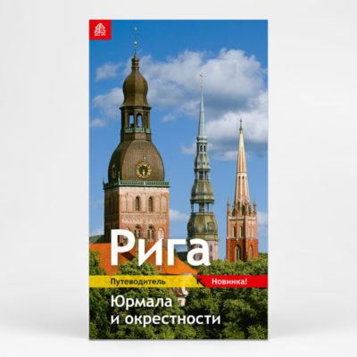 Celvedis_Riga_Vaks_800x800px